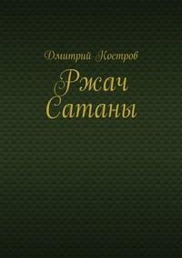 Купить книгу Ржач Сатаны, автора Дмитрия Кострова
