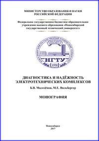 Купить книгу Диагностика и надежность электротехнических комплексов, автора