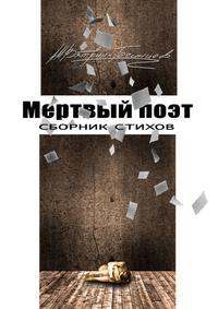 Купить книгу Мертвый поэт. Сборник стихов, автора Андрея Вяткина-Тегинцева