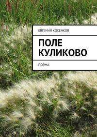 Купить книгу Поле Куликово. Поэма, автора Евгения Косенкова
