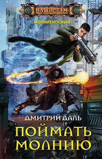 Купить книгу Поймать молнию, автора Дмитрия Даля