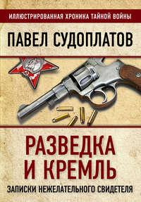 Купить книгу Разведка и Кремль. Записки нежелательного свидетеля, автора Павла Судоплатова