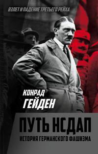 Купить книгу Путь НСДАП. История германского фашизма, автора Конрада Гейдена