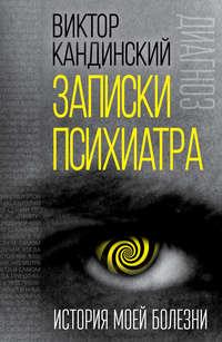 Купить книгу Записки психиатра. История моей болезни, автора Виктора Хрисанфовича Кандинского
