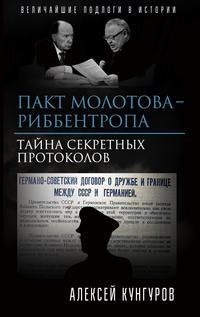 Купить книгу Пакт Молотова-Риббентропа. Тайна секретных протоколов, автора Алексея Кунгурова