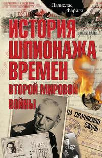 Купить книгу История шпионажа времен второй Мировой войны, автора Ладисласа Фараго