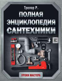 Купить книгу Полная энциклопедия сантехники, автора Роя Трелора