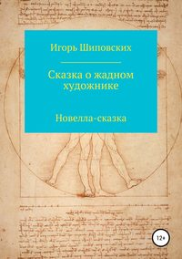Купить книгу Сказка о жадном художнике, автора Игоря Дасиевича Шиповских