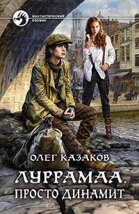 Купить книгу Луррамаа. Просто динамит, автора Олега Казакова