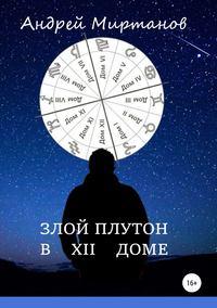 Купить книгу Злой Плутон в ХII доме, автора Андрея Миртанова
