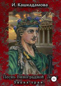 Купить книгу Песнь виноградной лозы. Запах трав, автора Ирины Николаевны Кашкадамовой