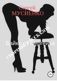 Купить книгу Байки от Сергеича. Сборник рассказов, автора Сергея Мусиенко