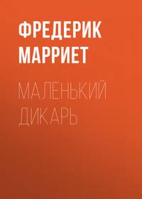 Купить книгу Маленький дикарь, автора Фредерика Марриета