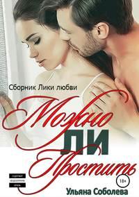Купить книгу Можно ли простить?, автора Ульяны Павловны Соболевой
