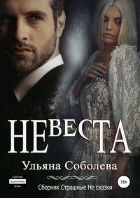 Купить книгу Невеста, автора Ульяны Павловны Соболевой