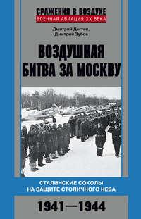 Купить книгу Воздушная битва за Москву. Сталинские соколы на защите столичного неба. 1941–1944, автора