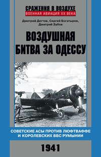 Купить книгу Воздушная битва за Одессу. Советские асы против люфтваффе и королевских ВВС Румынии. 1941, автора
