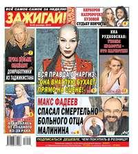 Купить книгу Желтая Газета. Зажигай! 49-2018