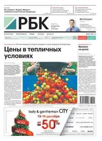Купить книгу Ежедневная Деловая Газета Рбк 221-2018