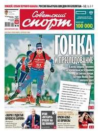 Купить книгу Советский Спорт (Федеральный выпуск) 234-2018, автора