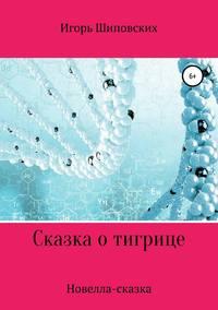Купить книгу Сказка о тигрице, автора Игоря Дасиевича Шиповских