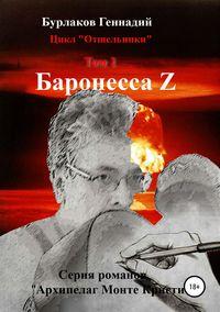Купить книгу Баронесса Z. Цикл «Отшельники». Том 2, автора Геннадия Анатольевича Бурлакова