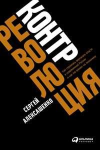 Купить книгу Контрреволюция. Как строилась вертикаль власти в современной России и как это влияет на экономику, автора Сергея Алексашенко