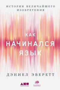 Купить книгу Как начинался язык. История величайшего изобретения, автора Дэниела Эверетта