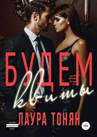 Купить книгу Будем квиты, автора Лауры Тонян