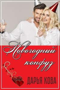 Купить книгу Новогодний конфуз, автора Дарьи Ковы