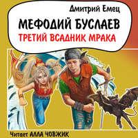 Купить книгу Третий Всадник мрака, автора Дмитрия Емца