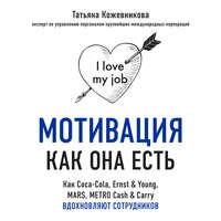 Купить книгу Мотивация как она есть. Как Coca-Cola, Ernst & Young, MARS, METRO Cash & Carry вдохновляют сотрудников, автора Татьяны Кожевниковой