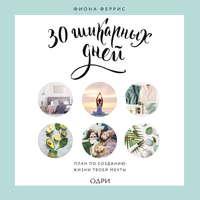 Купить книгу 30 шикарных дней: план по созданию жизни твоей мечты, автора Фионы Феррис