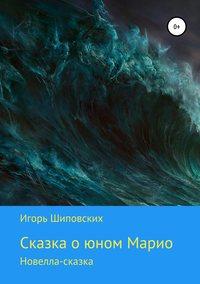 Купить книгу Сказка о юном Марио, автора Игоря Дасиевича Шиповских