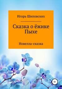 Купить книгу Сказка о ёжике Пыхе, автора Игоря Дасиевича Шиповских