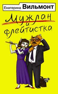 Купить книгу Мужлан и флейтистка, автора Екатерины Вильмонт