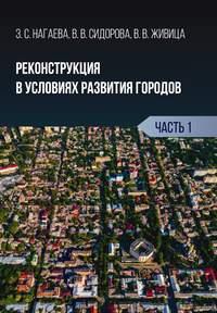Купить книгу Реконструкция в условиях развития городов. Часть 1, автора