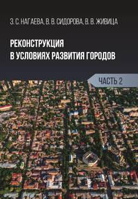 Купить книгу Реконструкция в условиях развития городов. Часть 2, автора