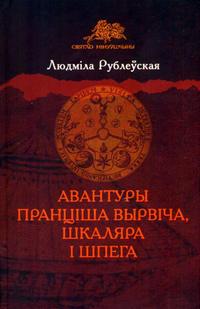 Купить книгу Авантуры Пранціша Вырвіча, шкаляра і шпега, автора