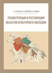 Купить книгу Реконструкция и реставрация объектов культурного наследия, автора