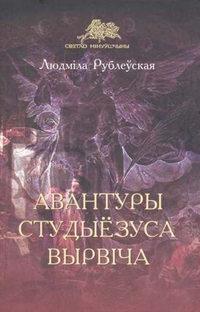 Купить книгу Авантуры студыёзуса Вырвіча, автора
