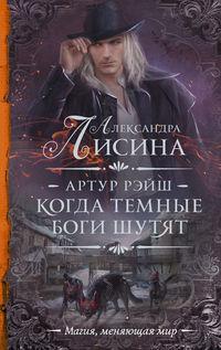 Купить книгу Когда темные боги шутят, автора Александры Лисиной