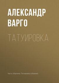 Купить книгу Татуировка, автора Александра Варго