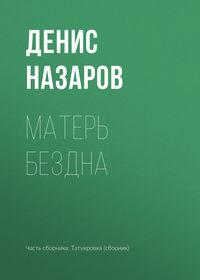 Купить книгу Матерь Бездна, автора Дениса Назарова