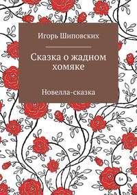 Купить книгу Сказка о жадном хомяке, автора Игоря Дасиевича Шиповских