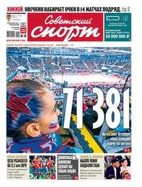 Купить книгу Советский Спорт (Федеральный выпуск) 235-2018, автора