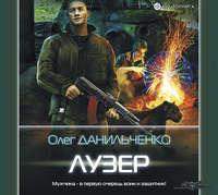 Купить книгу Лузер, автора Олега Данильченко