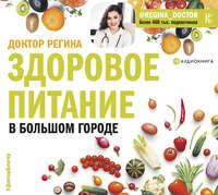 Купить книгу Здоровое питание в большом городе, автора Регины Доктор