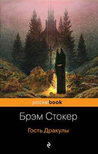 Купить книгу Гость Дракулы (сборник), автора Брэма Стокер