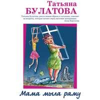 Купить книгу Мама мыла раму, автора Татьяны Булатовой